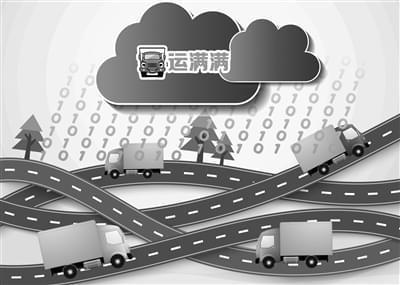构建数据生态系统 运满满让公路物流更畅通