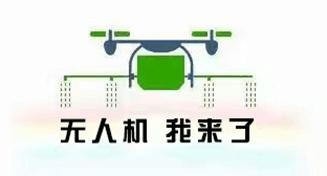 """2017年无人机植保能不能""""飞得起来""""?"""