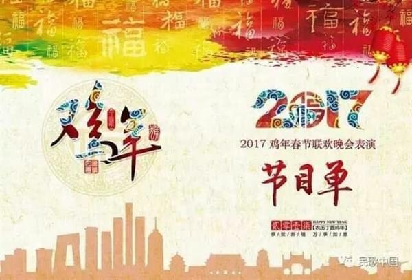 央视编导曝光2017鸡年春晚节目单公布 网络语言众多的照片 - 1