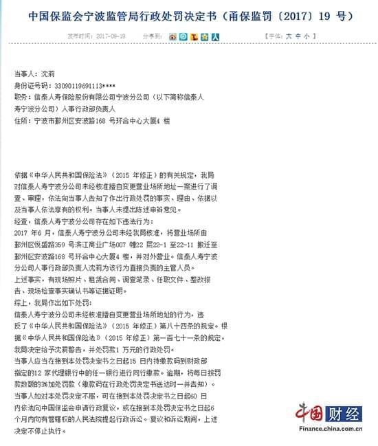 信泰人寿宁波公司行政部负责人违规被罚1万元
