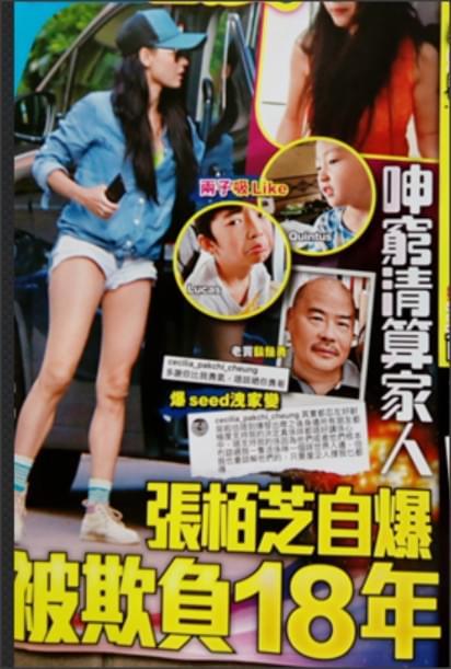 张柏芝自曝被欺负18年 因为穷不买新衣服