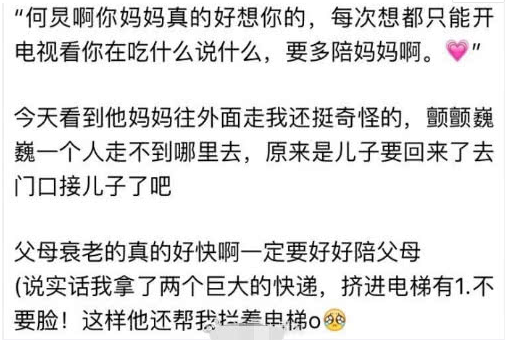 网友详述偶遇何炅过程