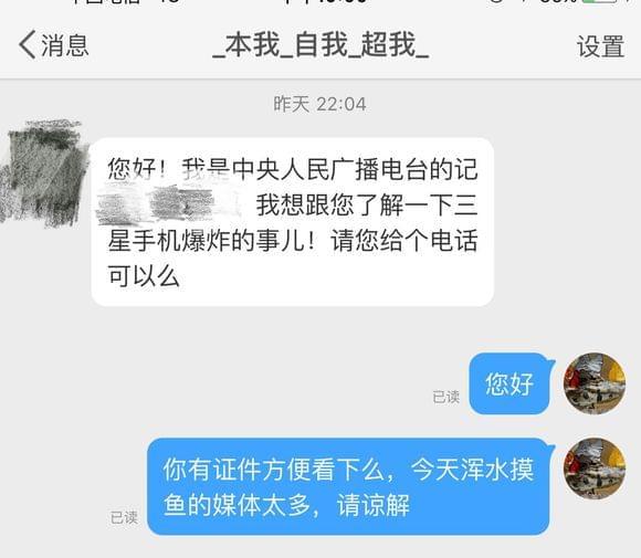 国行Note 7首炸爆料人回应三星声明:造谣请告我的照片 - 5