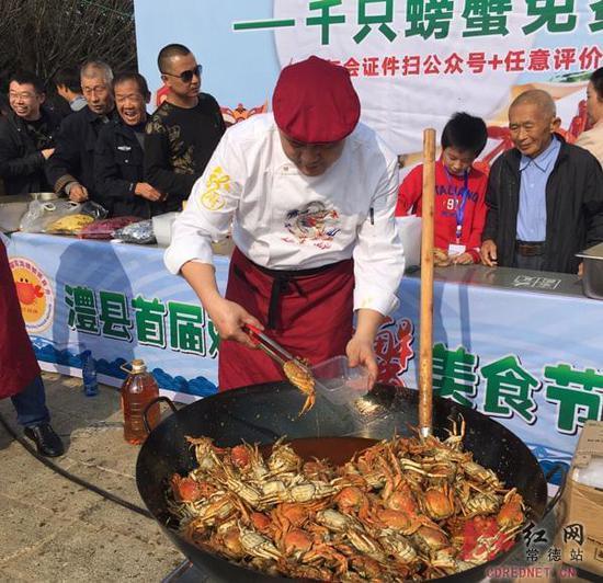 澧县首届双龙螃蟹美食节开幕 千只螃蟹免费送