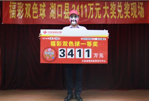 江西双色球3411万被领走 得主现身透露选号技巧