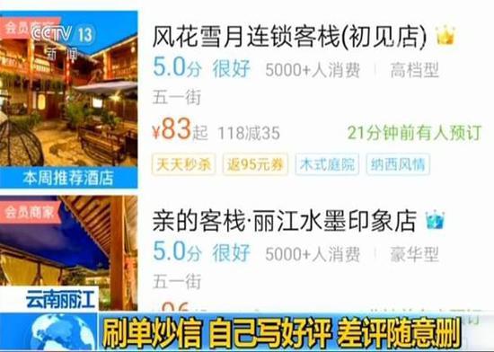 """丽江古城成立调查组对遭曝光的""""刷单客栈""""进行调查"""
