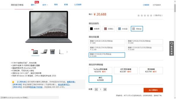 Surface创可贴多少钱一盒/瓶 Laptop 2/Pro 6国行价格:顶配版20688元