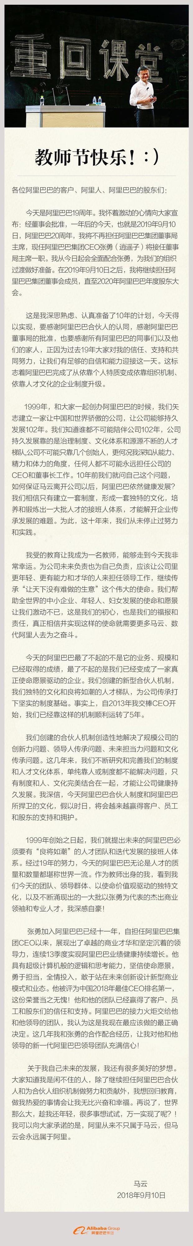 马云将不再担任阿里董事局主席:准备了10年的计划