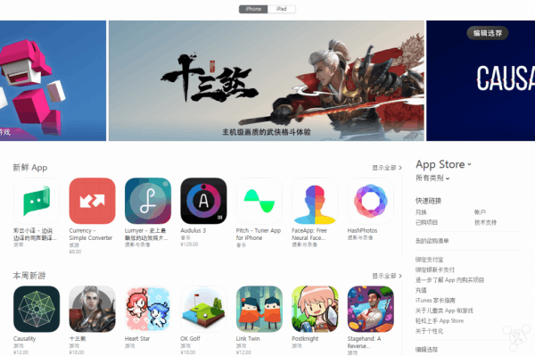 你用过Google Play吗 它与App Store有何差异呢?的照片 - 3
