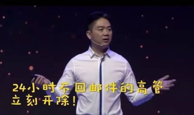 职场上,不要做会被刘强东开除的那类人