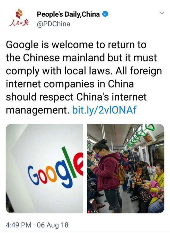 人民日报发推欢迎谷歌回归 但前提是遵守中国法律