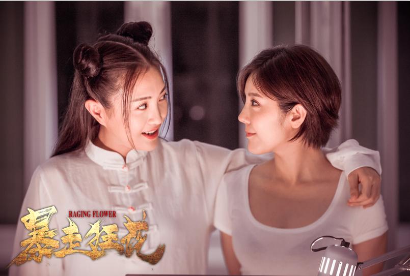 《暴走狂花》首曝预告 赵奕欢包文婧火辣开打