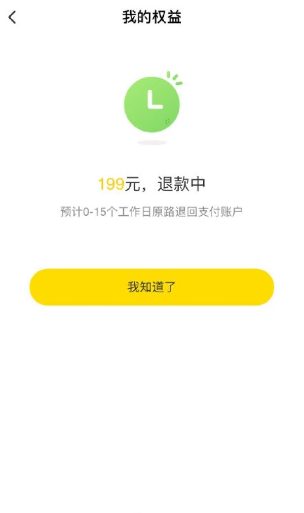 "ofo被曝退押金周期再延长!网友喊话""赶"
