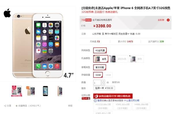 苹果新一代32GB版iPhone 6全面预售:3399元的照片 - 4