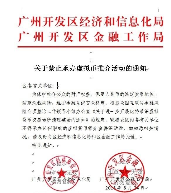 北京之后. 又一地区禁止承办虚拟币活动