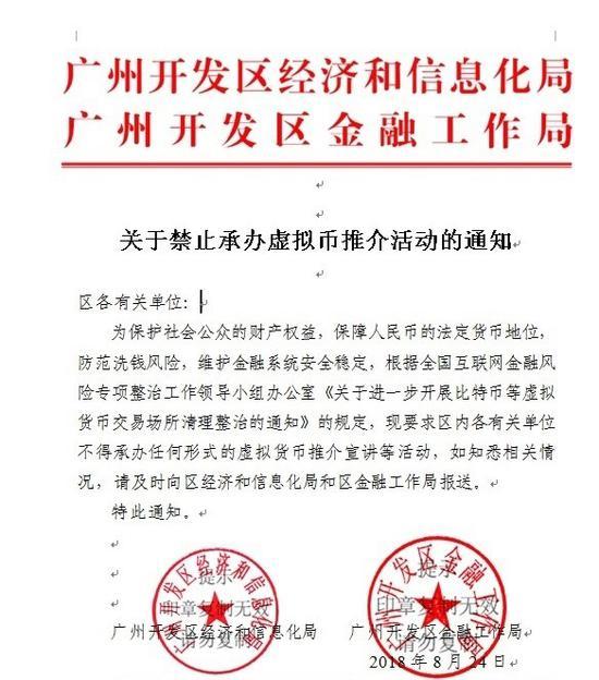 北京之后 又一地区禁止承办虚拟币推介活动