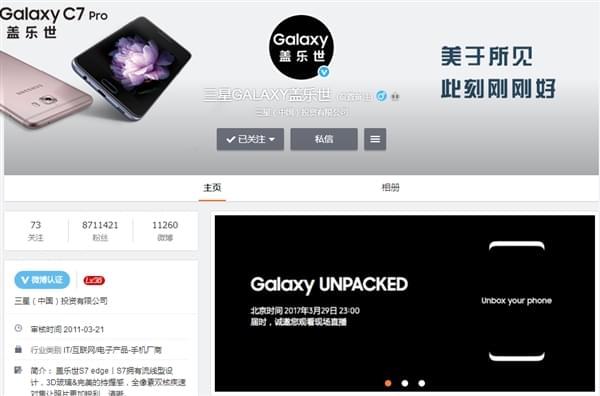 三星宣布Galaxy S8新旗舰:3月29日发布的照片 - 2