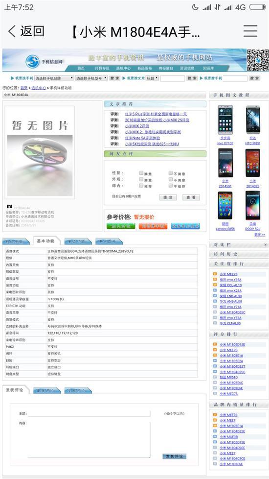 小米Max 3入网工信部:骁龙710+5400mAh电池