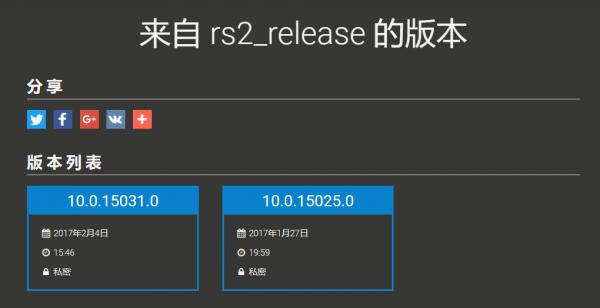 Win10 Creators Update功能锁定:首批rs2_release完成编译的照片