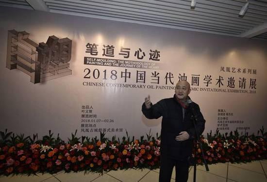 """""""自塑:笔道与心迹""""2018中国当代油画学术邀请展启幕"""