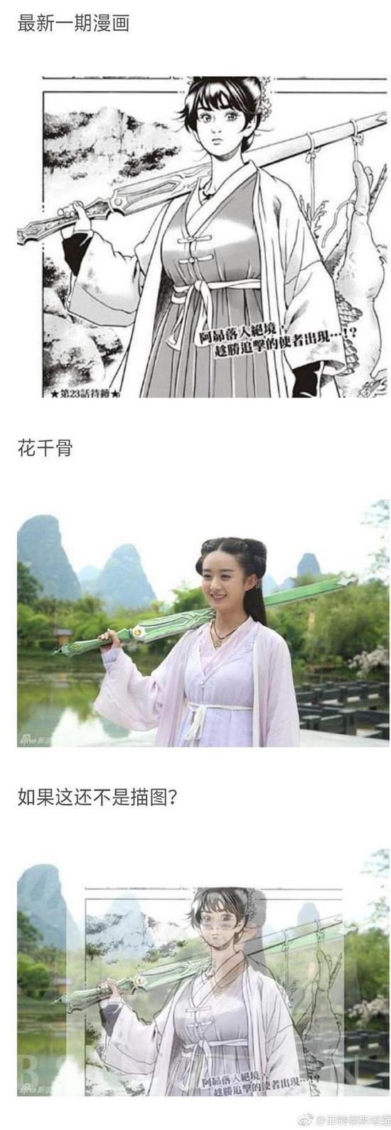 《中华小当家》被指抄袭《花千骨》 网友:照着描!