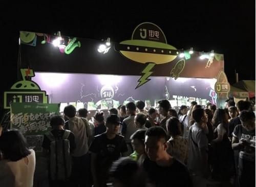 共享充电宝场景升级 街电惊艳石家庄音乐节