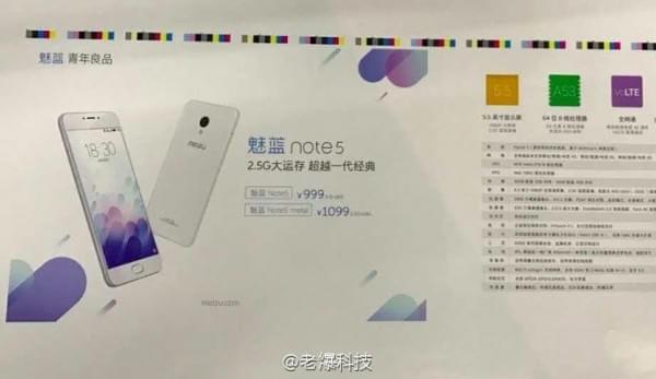 魅蓝Note 5配置、售价大曝光:999元起的照片 - 1