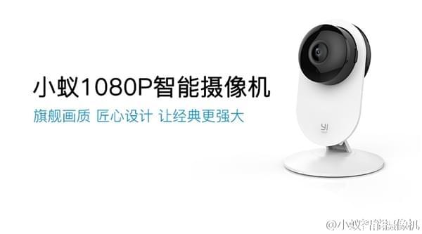 小蚁新款智能摄像机大升级169元发布的照片 - 1