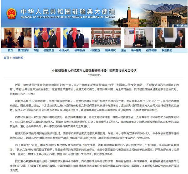 """瑞典媒體稱西藏民眾""""受到歧視"""" 中使館堅決反對"""
