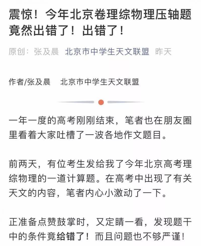 北京高考关于中国天眼的物理题出错?专家:的确有误
