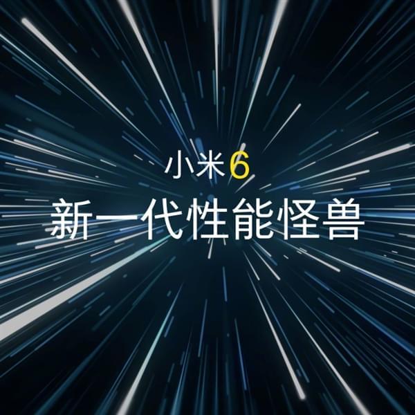 小米6发布:骁龙835/标配6GB内存的照片 - 2