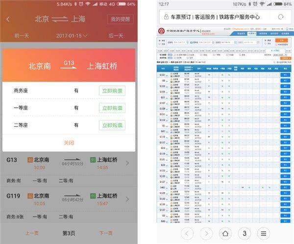 MIUI 8重磅功能发布 手机主题春运抢票的照片 - 9