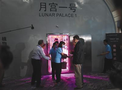 这项中国工程技术再创世界纪录:月宫一号连续运转370天