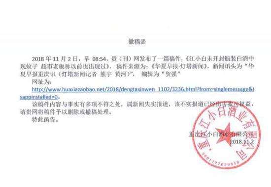 江小白称被消费者敲诈 业内人士:为何不报警?