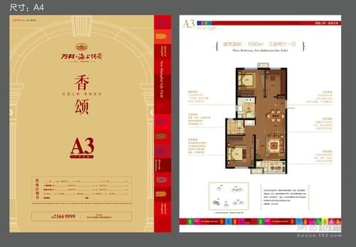 芜湖万科海上传奇11#A3香颂90㎡户型分析