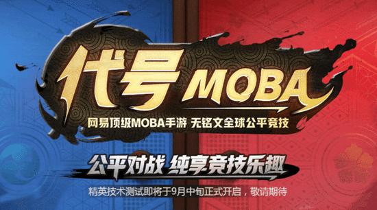 正面刚《王者荣耀》?网易推出MOBA手游《代号MOBA》