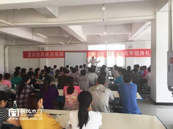 """长寿名风木门组织80余员工参加""""技能提升培训"""" 以此培育家居行业工匠精"""