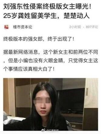 刘强东涉嫌性侵案又传受害人照 女孩辟谣:没出过国