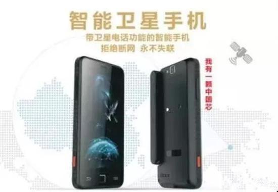 不在服务区成为历史:中国自主卫星电话正式放号