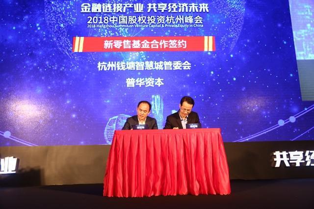 创投大咖荟聚2018中国股权投资杭州峰会召开