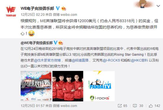 中韩电子竞技对抗赛全华班战胜韩国队
