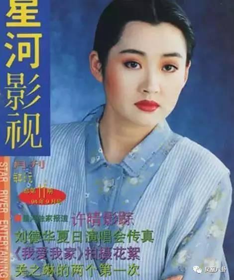 许晴23年前旧照曝光 惨白脸+大红唇不忍直视