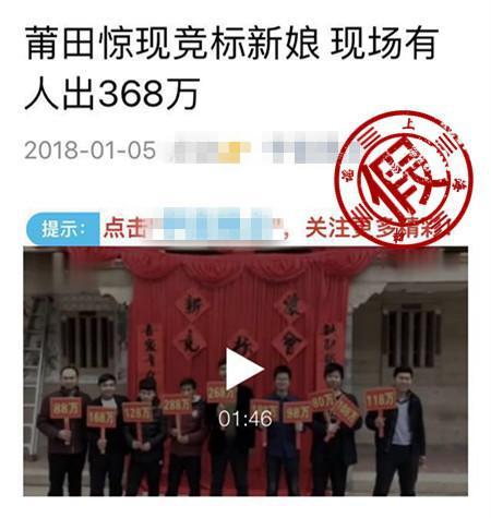 """莆田""""惊现""""竞标新娘最高出368万?网警:在拍微电影"""