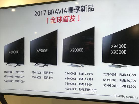 索尼在华发布X9300E系列等新品:售价13999起的照片 - 1