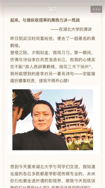 郭靖宇举报收视率造假 广播电视总局称已采取措施