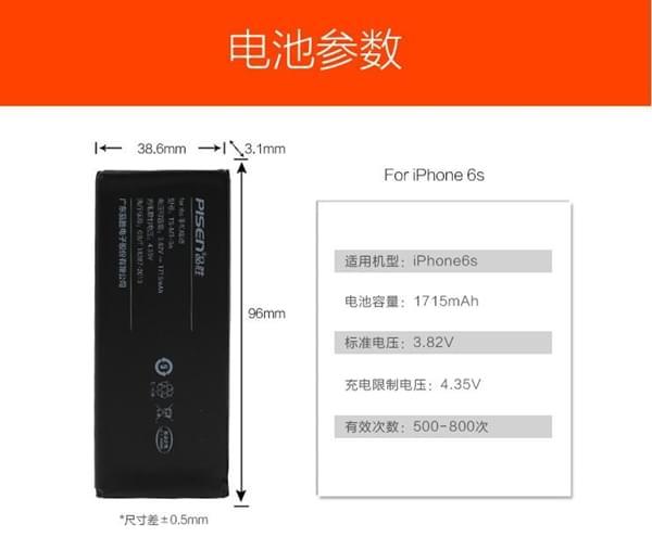 京东推iPhone电池更换服务:只要150元的照片 - 10