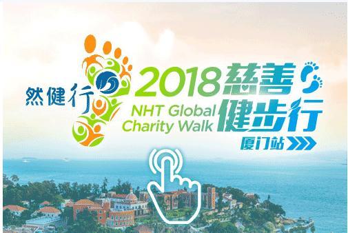然健环球NHT Global公益健行活动将在厦门启动