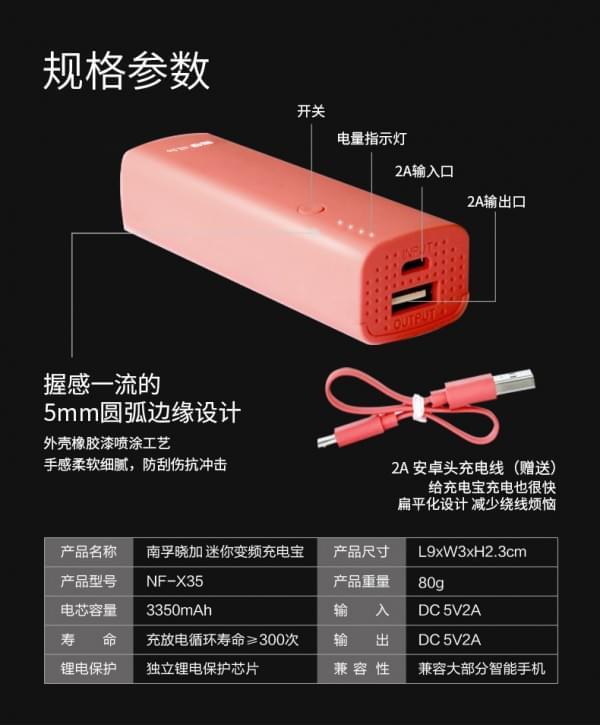南孚推出iPhone 7迷你充电宝:仅打火机大小的照片 - 5