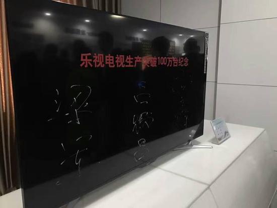 乐视超级电视核心工厂揭秘 414备货75万
