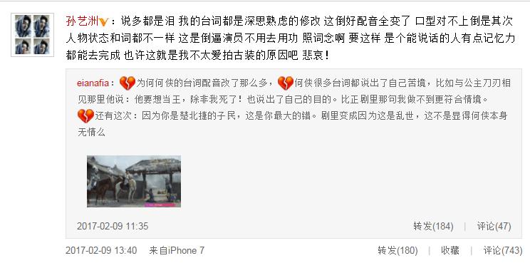 孙艺洲不满古装剧配音:这是倒逼演员不用功